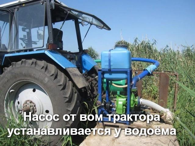 насос от вом трактора у водоёма подаёт воду на спринклеры