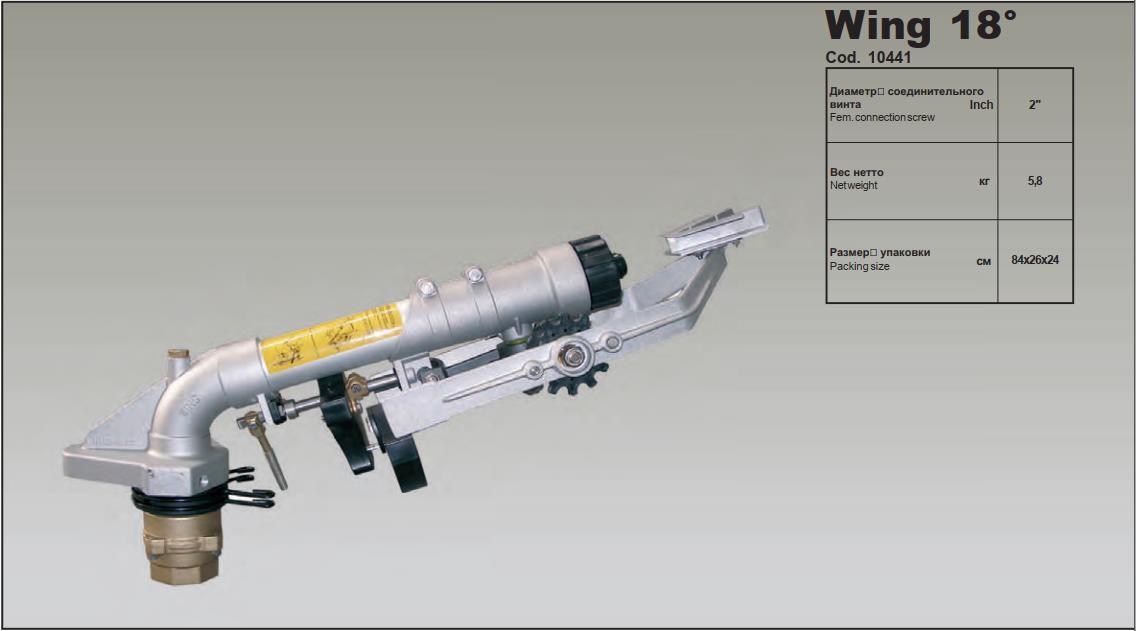 Спринклер Wing Винг 18° для использования на конце трубопровода круговых дожд.машин, фото