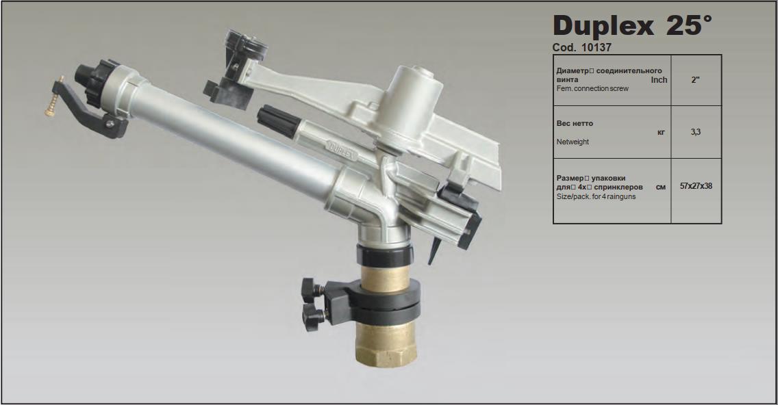 Спринклер Duplex Дуплекс, фото