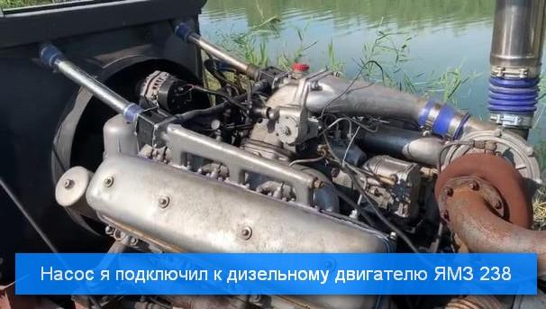 Насос соединил с двигателем ЯМЗ 238